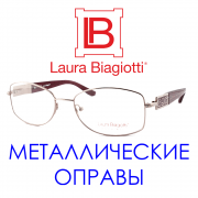 Laura Biagiotti металлические