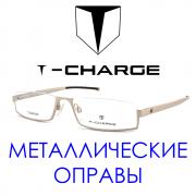 T-Charge металлические