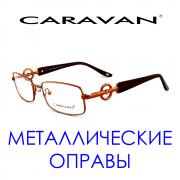 Caravan металлические
