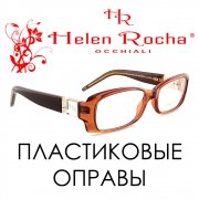 Helen Rocha occhiali пластиковые