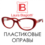 Laura Biagiotti пластиковые