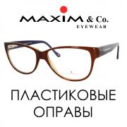 Maxim & Co пластиковые