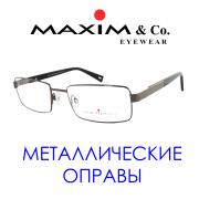 Maxim & Co металлические