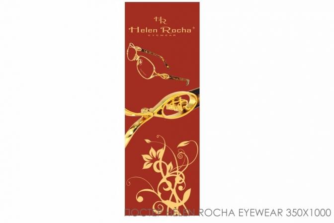 постер helen rocha eyewear 350x1000
