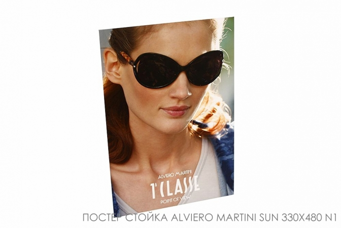 постер стойка alviero martini sun 330x480 n1