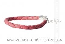 браслет helen rocha красный плетёный