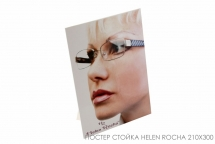 Постер стойка Helen Rocha 210x300