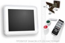 Проекционный экран LCP-200 настенный