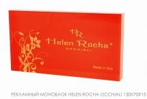 Рекламный моноблок Helen Rocha occhiali 130x70x15