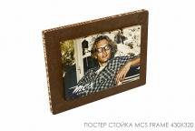 Постер стойка MCS frame 430X320