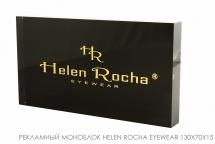 Рекламный моноблок Helen Rocha eyewear 130X70X15