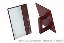Зеркало наcтольное Helen Rocha 190x270