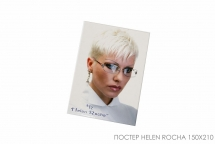 Постер Helen Rocha 150x210