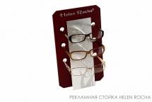 Рекламная стойка Helen Rocha