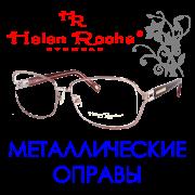Helen Rocha металлические