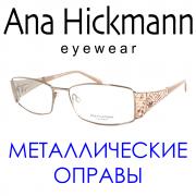 Ana Hickmann металлические