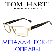 Tom Hart prestigio металлические