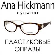 Ana Hickmann пластиковые