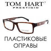 Tom Hart prestigio пластиковые