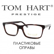 Tom Hart prestige пластиковые