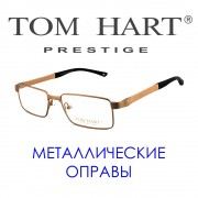 Tom Hart prestige металлические