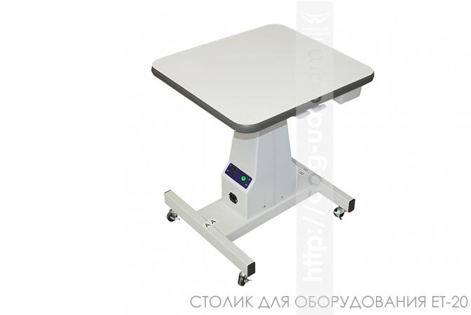 столик для оборудования et-20