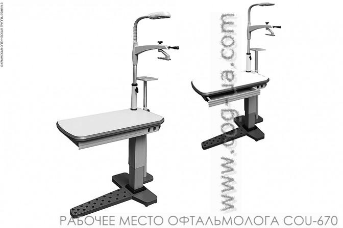 Рабочее место офтальмолога COU-670