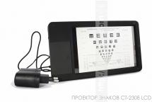 Таблица д.проверки остроты зрения д.близи CT-2308 LCD