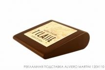 Рекламная подставка Alvero Martini 120x110