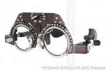 Пробная оправа STF-5470 titanium